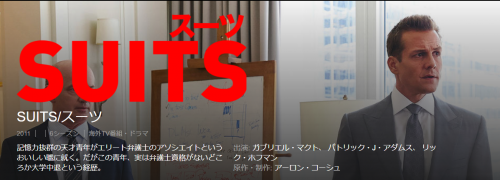 SUITS(スーツ)