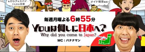YOUは何しに日本へ?のロゴ